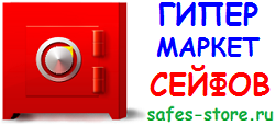 Гипермаркет сейфов и металлической мебели СЕЙФСТОР